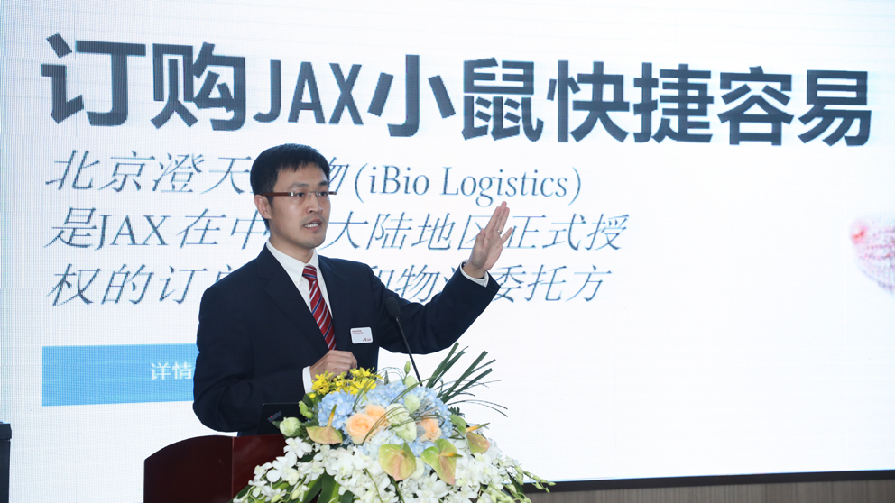 Xuefeng Zhang of The Jackson Laboratory presents at a seminar in Shanghai.